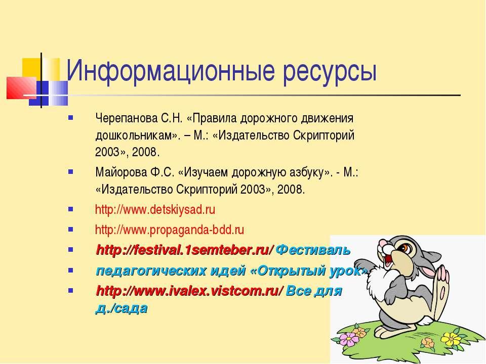 Информационные ресурсы Черепанова С.Н. «Правила дорожного движения дошкольник...