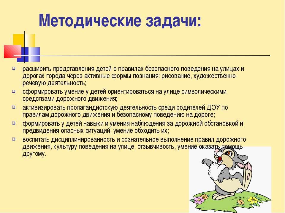 Методические задачи: расширить представления детей о правилах безопасного пов...