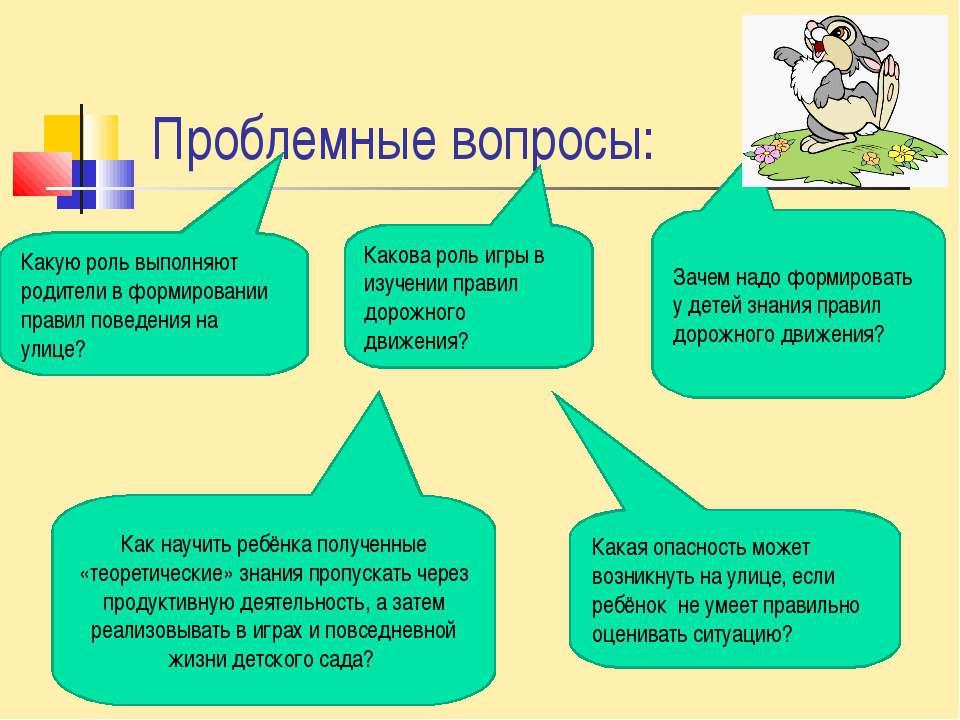 Проблемные вопросы: Зачем надо формировать у детей знания правил дорожного дв...
