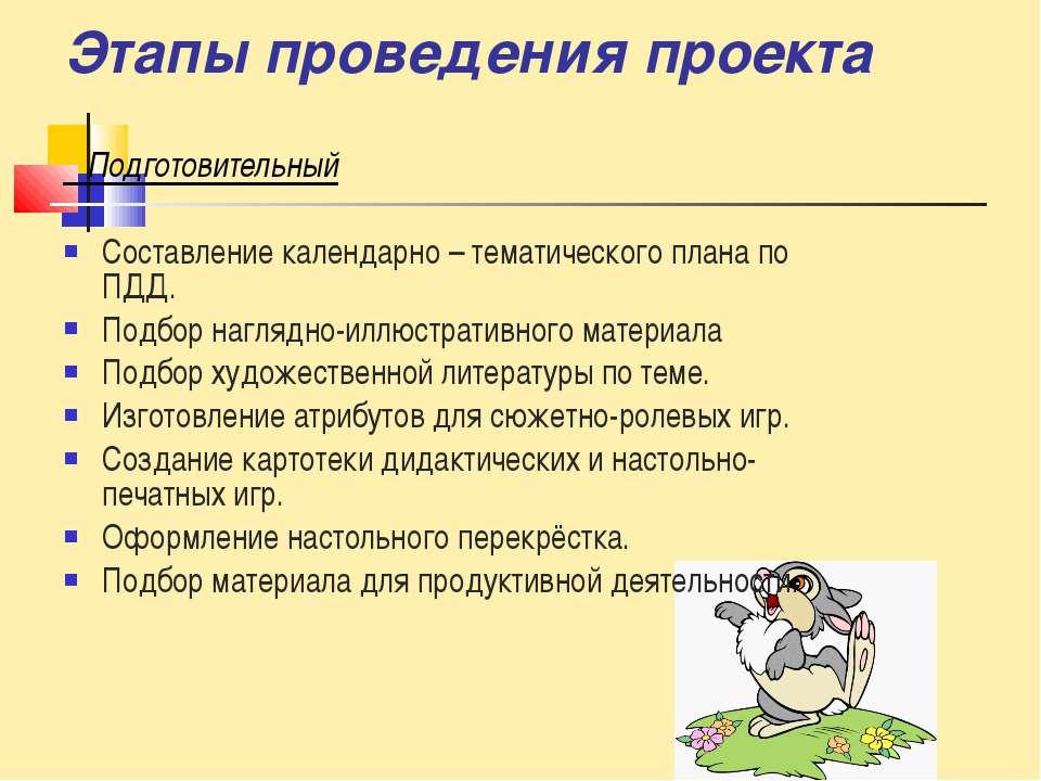 Этапы проведения проекта Подготовительный Составление календарно – тематическ...