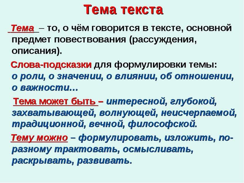 Тема текста Тема – то, о чём говорится в тексте, основной предмет повествован...