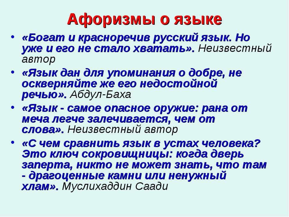 Афоризмы о языке «Богат и красноречив русский язык. Но уже и его не стало хва...