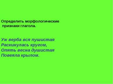 Определить морфологические признаки глагола. Уж верба вся пушистая Раскинулас...