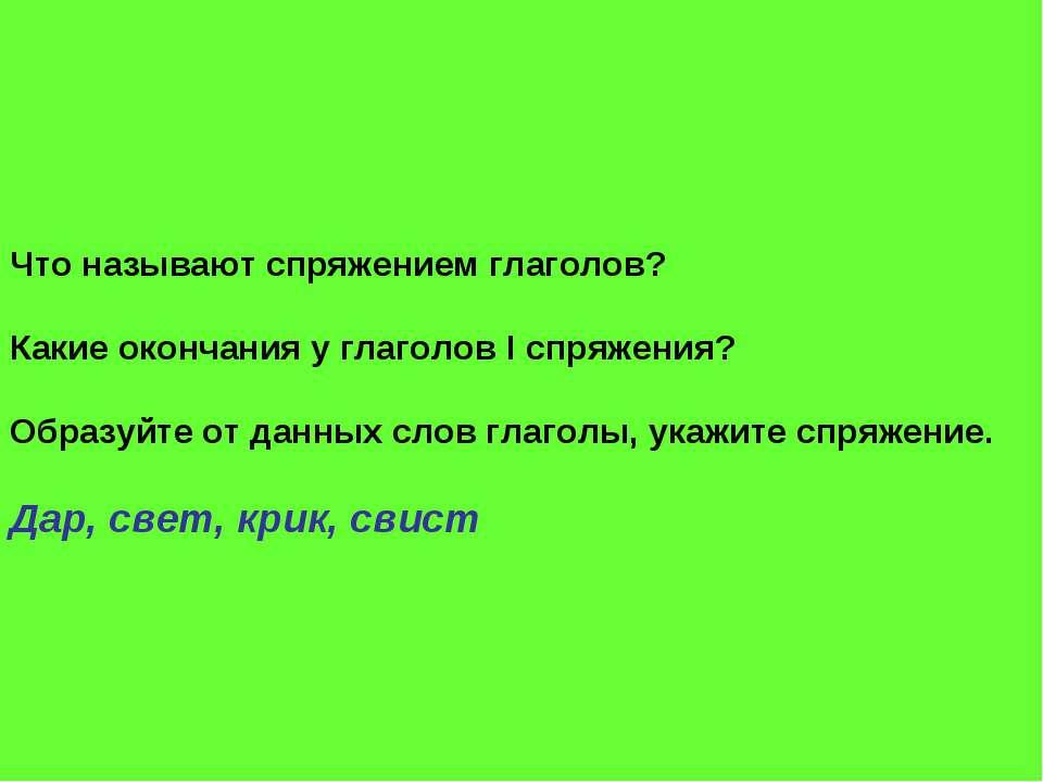 Что называют спряжением глаголов? Какие окончания у глаголов I спряжения? Обр...