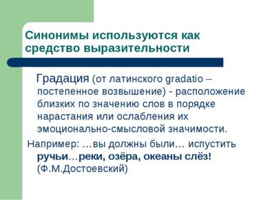 Синонимы используются как средство выразительности Градация (от латинского gr...