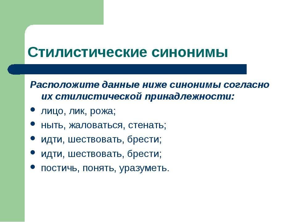 Стилистические синонимы Расположите данные ниже синонимы согласно их стилисти...