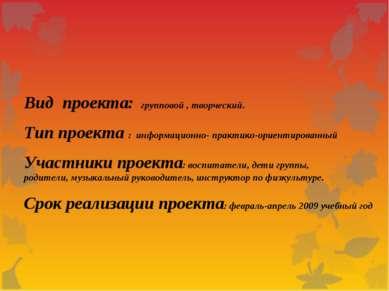 Вид проекта: групповой , творческий. Тип проекта : информационно- практико-ор...