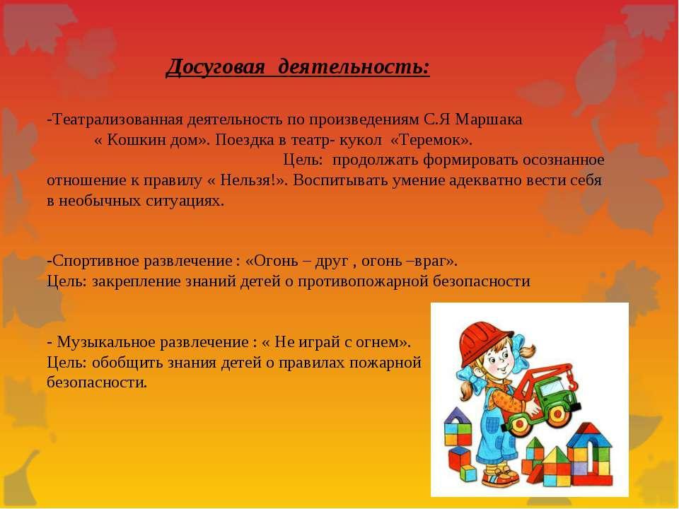 Досуговая деятельность: -Театрализованная деятельность по произведениям С.Я М...