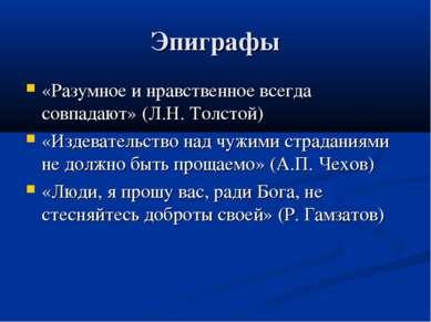 Эпиграфы «Разумное и нравственное всегда совпадают» (Л.Н. Толстой) «Издевател...
