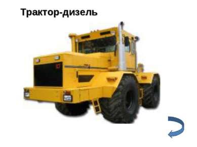 Трактор-дизель