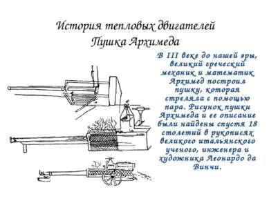 История тепловых двигателей Пушка Архимеда В III веке до нашей эры, великий г...