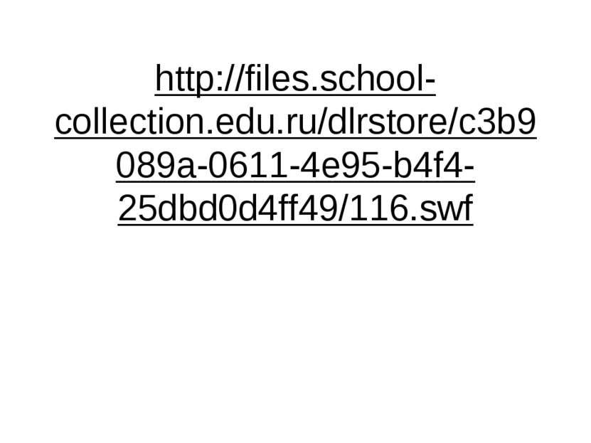 http://files.school-collection.edu.ru/dlrstore/c3b9089a-0611-4e95-b4f4-25dbd0...