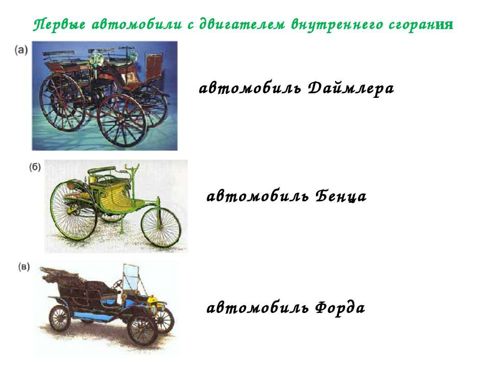 Первые автомобили с двигателем внутреннего сгорания автомобиль Даймлера автом...