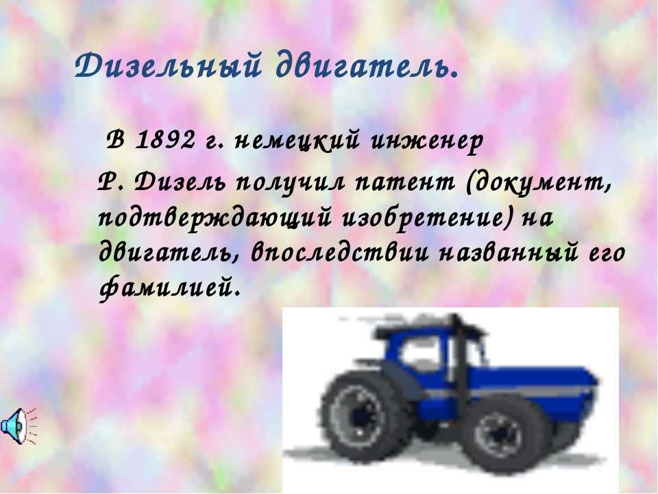 Дизельный двигатель. В 1892 г. немецкий инженер Р. Дизель получил патент (док...