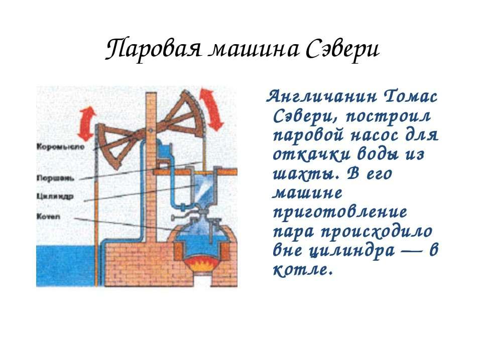 Паровая машина Сэвери Англичанин Томас Сэвери, построил паровой насос для отк...