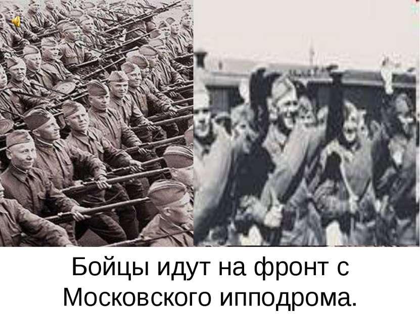 Бойцы идут на фронт с Московского ипподрома.