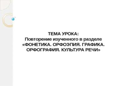 ТЕМА УРОКА: Повторение изученного в разделе «ФОНЕТИКА. ОРФОЭПИЯ. ГРАФИКА. ОРФ...