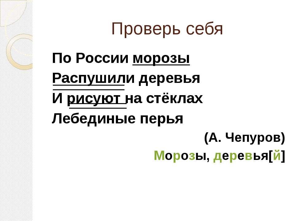 Проверь себя По России морозы Распушили деревья И рисуют на стёклах Лебединые...