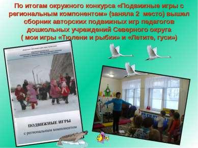 По итогам окружного конкурса «Подвижные игры с региональным компонентом» (зан...