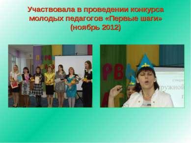 Участвовала в проведении конкурса молодых педагогов «Первые шаги» (ноябрь 2012)