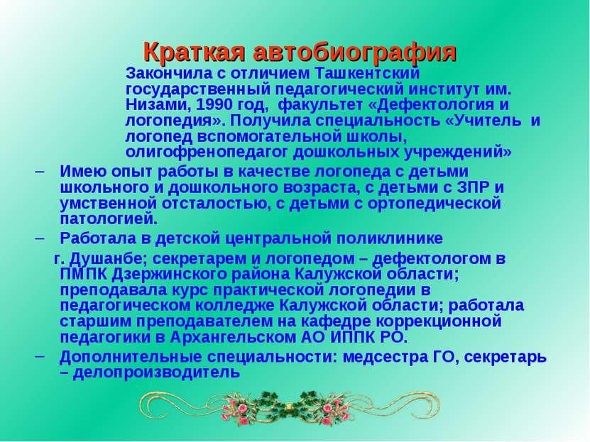 Закончила с отличием Ташкентский государственный педагогический институт им. ...
