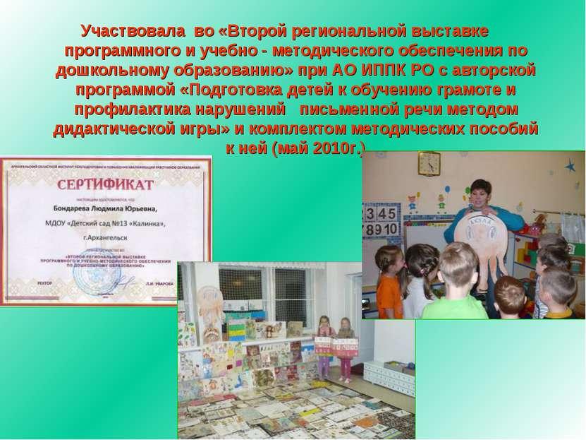 Участвовала во «Второй региональной выставке программного и учебно - методиче...