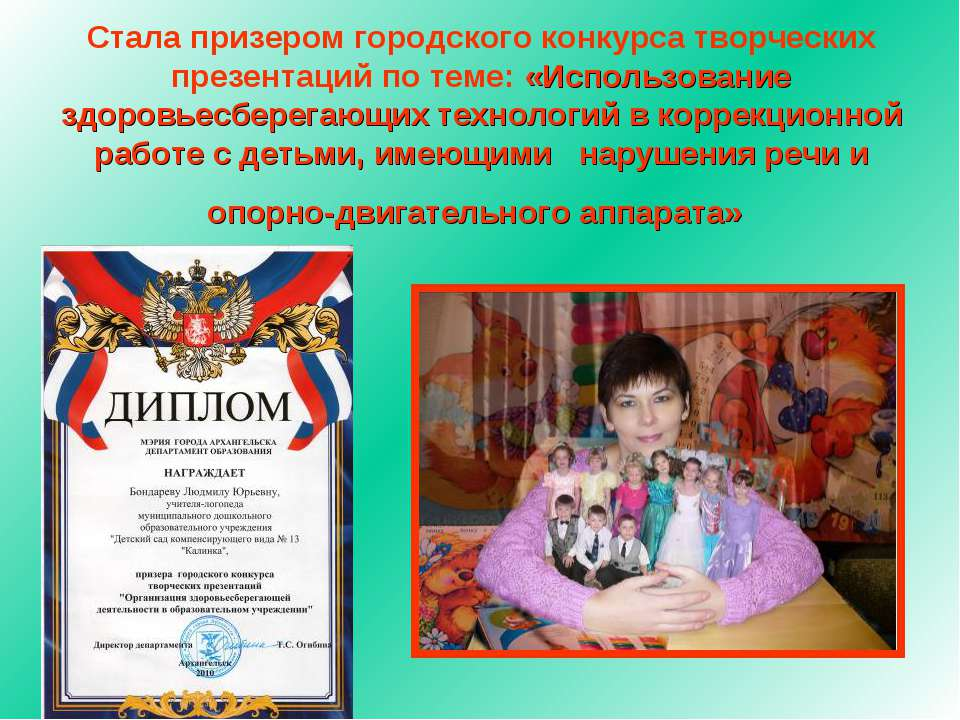 Стала призером городского конкурса творческих презентаций по теме: «Использов...