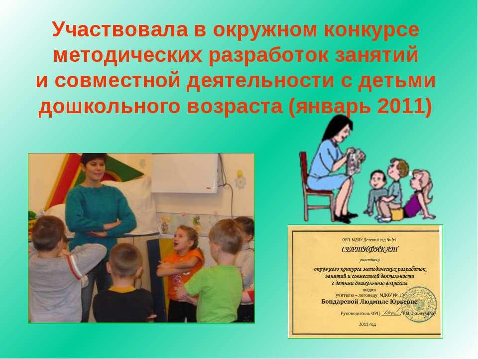 Участвовала в окружном конкурсе методических разработок занятий и совместной ...