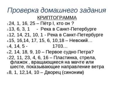 КРИПТОГРАММА 1.24, 1, 16, 25 – Пётр I, кто он ? 2.13, 6, 3, 1 - Река в Санкт-...