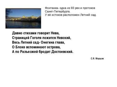 Давно стихами говорит Нева, Страницей Гоголя ложится Невский, Весь Летний сад...