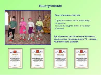 Выступление Дипломанты детского музыкального творчества, посвященного 75 – ле...