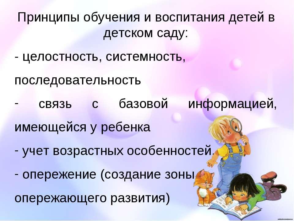 Принципы обучения и воспитания детей в детском саду: - целостность, системнос...