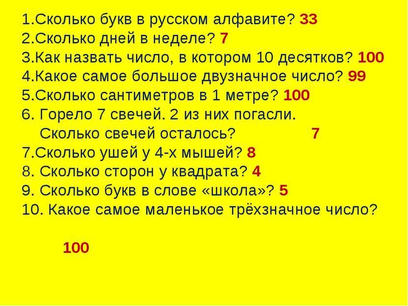 1.Сколько букв в русском алфавите? 33 2.Сколько дней в неделе? 7 3.Как назват...