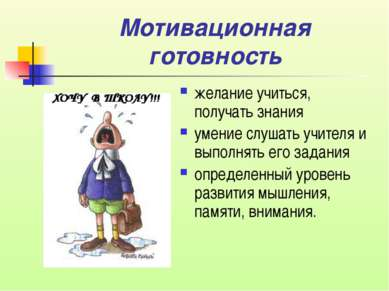 Мотивационная готовность желание учиться, получать знания умение слушать учит...
