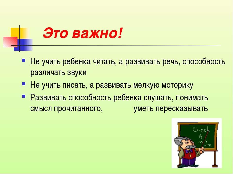 Это важно! Не учить ребенка читать, а развивать речь, способность различать з...