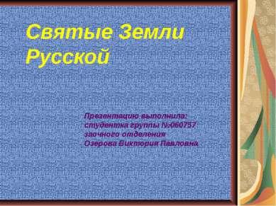Святые Земли Русской . Презентацию выполнила: студентка группы №060757 заочно...