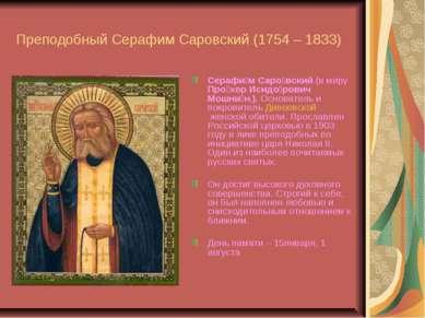 Преподобный Серафим Саровский (1754 – 1833) Серафи м Саро вский (в миру Про х...