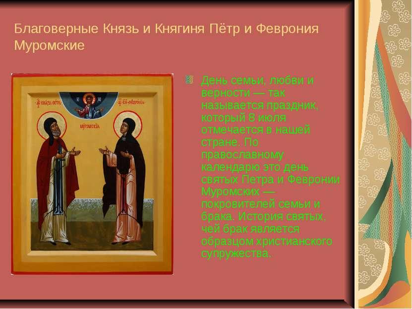Благоверные Князь и Княгиня Пётр и Феврония Муромские День семьи, любви и вер...