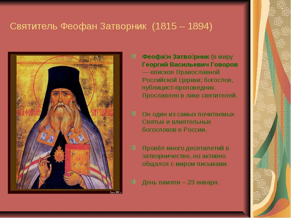 Святитель Феофан Затворник (1815 – 1894) Феофа н Затво рник (в миру Георгий В...