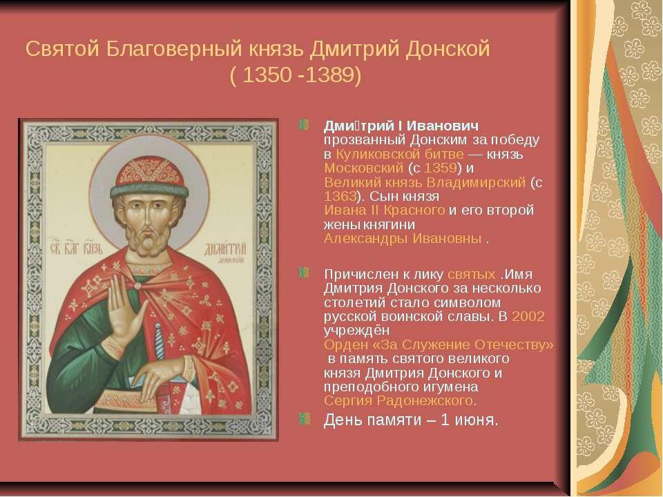 Святой Благоверный князь Дмитрий Донской ( 1350 -1389) Дми трий I Иванович пр...