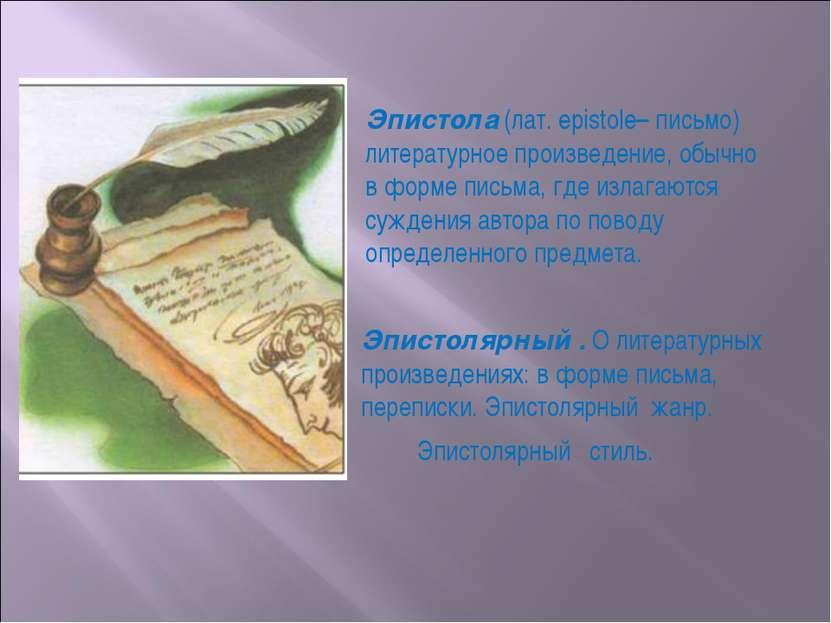Эпистола (лат. epistole– письмо) литературное произведение, обычно в форме пи...