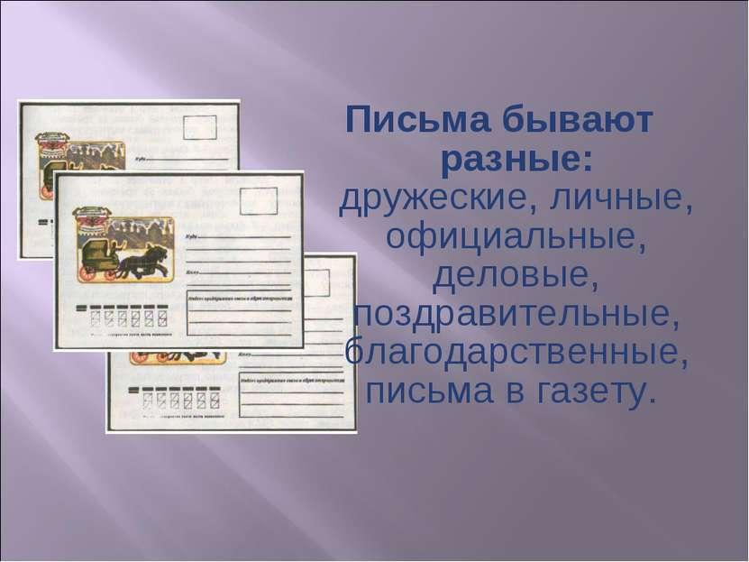 Письма бывают разные: дружеские, личные, официальные, деловые, поздравительны...