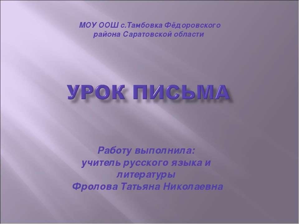 МОУ ООШ с.Тамбовка Фёдоровского района Саратовской области Работу выполнила: ...
