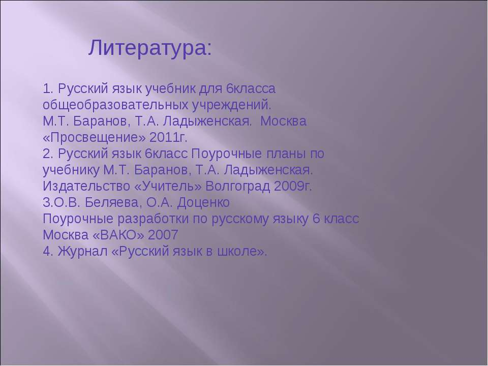 Литература: 1. Русский язык учебник для 6класса общеобразовательных учреждени...