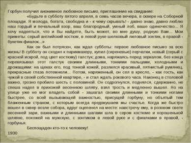 Горбун получил анонимное любовное письмо, приглашение на свидание: «Будьте в ...