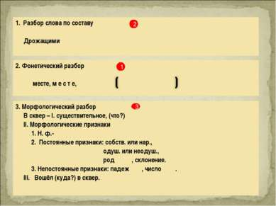 2 1 3 1. Разбор слова по составу Дрожащими 2. Фонетический разбор месте, м е ...