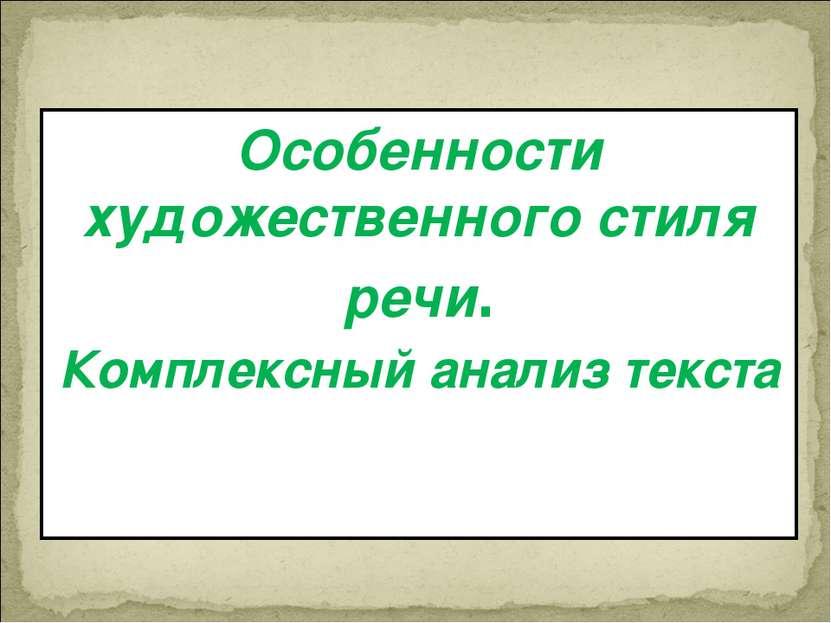 Особенности художественного стиля речи. Комплексный анализ текста