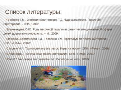 Список литературы: Грабенко Т.М., Зинкевич-Евстигнеева Т.Д. Чудеса на песке. ...