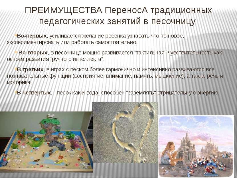 ПРЕИМУЩЕСТВА ПереносА традиционных педагогических занятий в песочницу Во-перв...