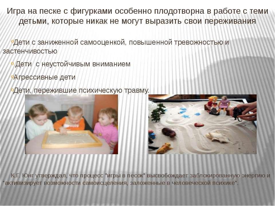 Игра на песке с фигурками особенно плодотворна в работе с теми детьми, которы...